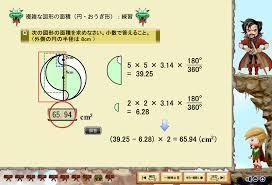すらら数学平面図形.jpg