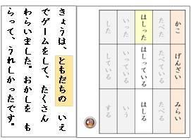 低学年の国語.jpg
