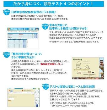 数学検定の模擬試験.jpg