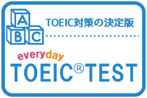 TOEIC対策.png